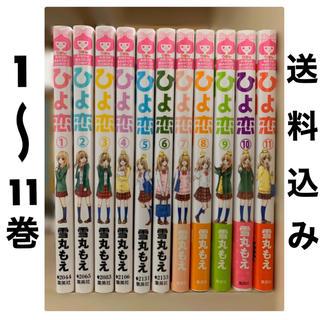集英社 - ひよ恋 1〜11巻