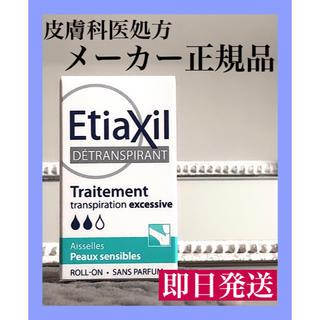 * Etiaxil * 制汗剤 15ml/敏感肌用