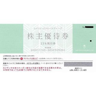 UNITED ARROWS - 【送料無料】ユナイテッドアローズ株主優待券(1枚)