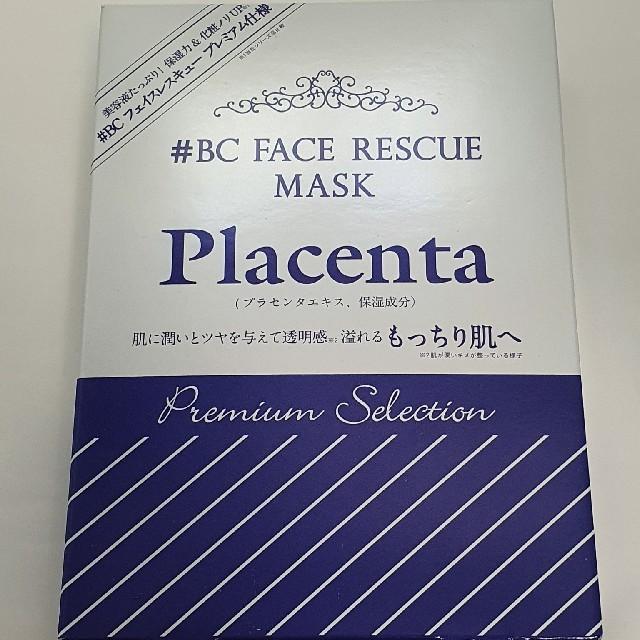 子供用マスク 作り方 立体 / プラセンタ フェイスマスク PS 1箱(25ml×5枚)の通販