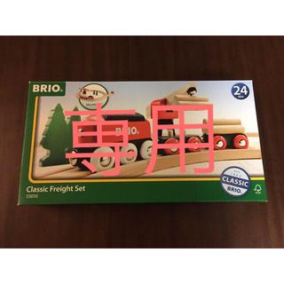 ブリオ(BRIO)のBRIO クラッシックレール 貨物輸送セット(電車のおもちゃ/車)
