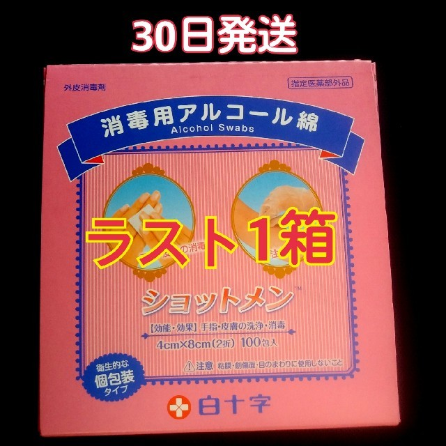 防護マスクn95,消毒用アルコール綿 白十字 ショットメン 100包の通販