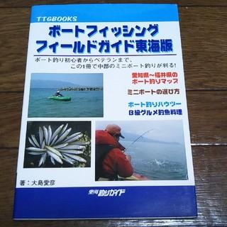 ダイワ(DAIWA)のボートフィッシングエリアガイド東海版 釣り本 船釣り ボート釣り初心者からベテラ(その他)