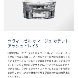 バカラ(Baccarat)のZWIESEL アッシュトレイ オマージュカラット 高級灰皿 2個セット 半額(灰皿)