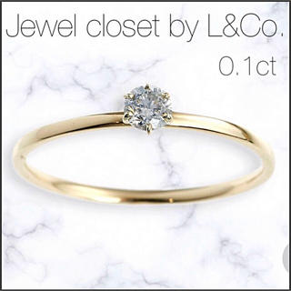 agete - 【Jewel closet by L&Co.】K10一粒ダイヤリング/0.1ct