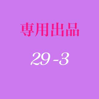 グンゼ(GUNZE)のCocone 様専用 グンゼ 19番154番  各10M (生地/糸)