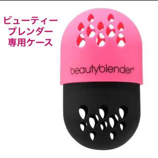 Sephora - 新品 ビューティーブレンダー 専用ケース