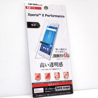 XperiaX Performance 用 光沢 液晶保護フィルム(保護フィルム)