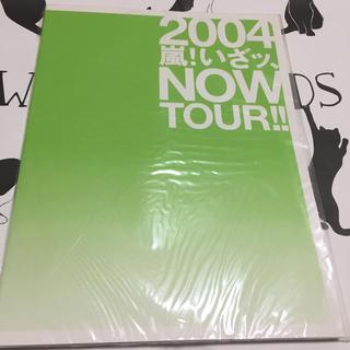 アラシ(嵐)の嵐 パンフレット 2004年 いざッ、NOW TOUR!!(アイドルグッズ)