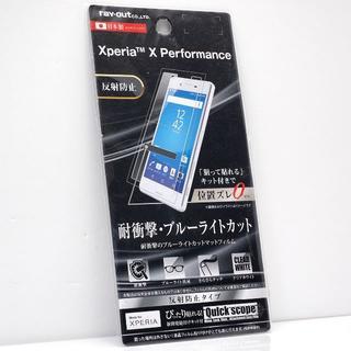 XperiaX Performance 用 耐衝撃 反射防止 液晶保護フィル (保護フィルム)
