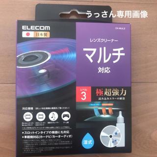 ELECOM - ディスククリーナー  エレコム MUL3 レンズクリーナー