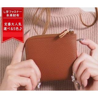 ミニ財布 本革 レディース メンズ お札 カード 小銭入れ 使いやすい ブラウン(財布)