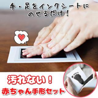 ♡汚れない赤ちゃん手形セット♡ブラック 100日祝い ハーフバースデー