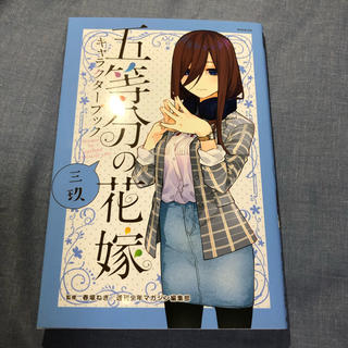 講談社 - 五等分の花嫁 キャラクターブック 三玖