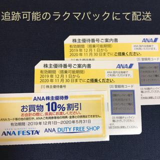ANA(全日本空輸) - ANA 株主優待券 2枚 ☆おまけ付き