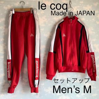 ルコックスポルティフ(le coq sportif)のle coq sportif セットアップ 日本製 ジャージ上下 ルコック(ジャージ)