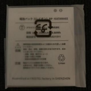 カタナ(KATANA)のフリーテル KATANA2 電池バッテリーパック BP-KATANA(バッテリー/充電器)