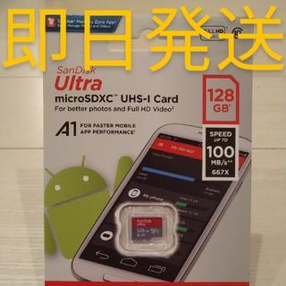 サンディスク(SanDisk)の即日発送☆マイクロSDカード 128GB サンディスク(その他)