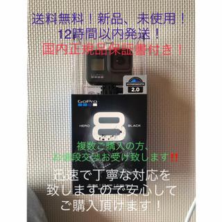 GoPro - GoPro HERO8:新品・未使用