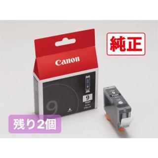 Canon - キヤノン(キャノン) 純正インク BCI-9BK ブラック (0372B001)