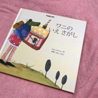 イケア(IKEA)のイケア わにのいえさがし 絵本(絵本/児童書)