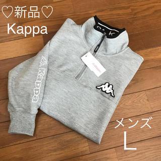 カッパ(Kappa)の新品❤Kappa ポケット&ジッパー付き トレーナー メンズL グレー(スウェット)