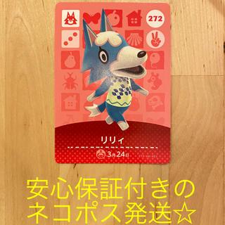 ニンテンドースイッチ(Nintendo Switch)のどうぶつの森 amiibo カード 第3弾 No.272 リリィ(シングルカード)
