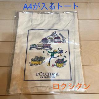 L'OCCITANE - ロクシタン☆フワラーブーケ トートバッグ 新品・未開封