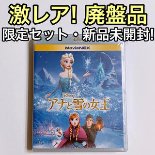 アナと雪の女王 - 激レア! 廃盤品 アナと雪の女王 MovieNEX DVD+ブルーレイ+3D