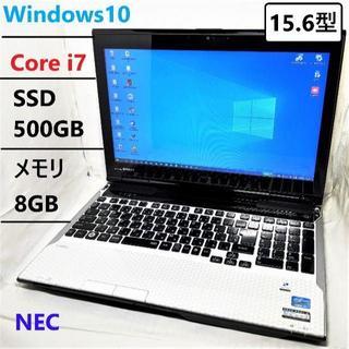NEC - NEC製/Core i7/SSD500GB/メモリ8GB/迅速発送