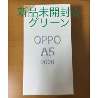 ANDROID - 新品未開封☆OPPO A5 2020 グリーン