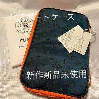 ラシット(Russet)のrusset  パスポートケース  新作 新品未使用(旅行用品)