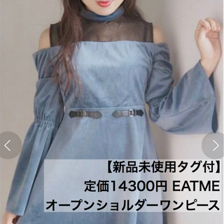 EATME - 【新品未使用タグ付】定価14300円 EATME オープンショルダーワンピース