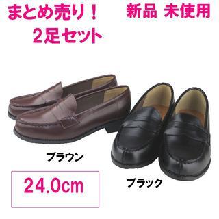 【まとめ売り】学生靴 ! ローファー 黒 ブラウン 24cm(ローファー/革靴)