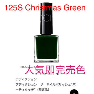 ADDICTION - 早い者勝ち完全未開封125SPネット完売品Christmas Green