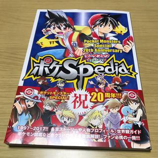 ポケモン - 【美品】ポケスペ 20周年記念 データブック ポケSPedia