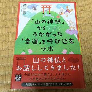 タカラジマシャ(宝島社)の「山の神様」からこっそりうかがった「幸運」を呼ぶ込むツボ(文学/小説)