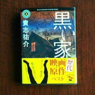 角川書店 - 黒い家