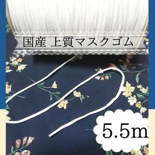 入手困難 日本製 上質ますくゴム 5.5m