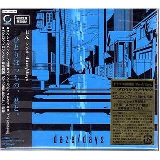 ■『じん/daze/days 初回生産限定盤A』新品CD+DVD■(アニメ)