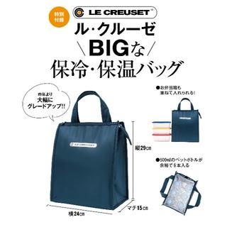 LE CREUSET - LEE リー 2020年 4月 付録 ル・クルーゼ 保冷・保温バッグ