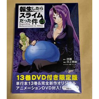 コウダンシャ(講談社)の転生したらスライムだった件 13巻DVD付き限定版 13 限定版(その他)