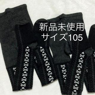 新品 女の子 リボン柄 2足セット(靴下/タイツ)