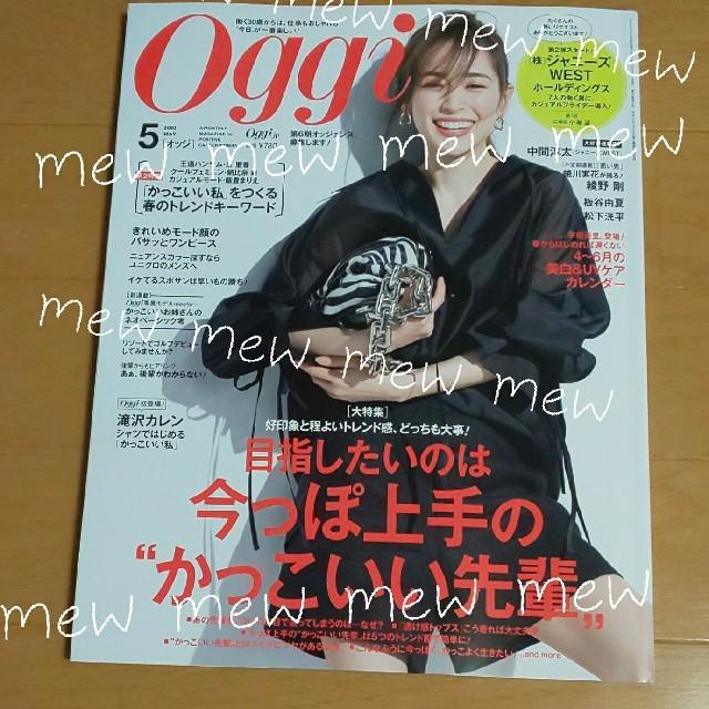 Oggi 2020.5月号 泉里香表紙 エンタメ/ホビーの雑誌(ファッション)の商品写真