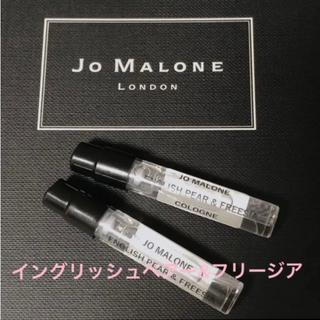 Jo Malone - ジョーマローン  イングリッシュペアー&フリージア コロン 1.5ml 2本