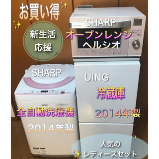 SHARP - 新生活応援✨冷蔵庫 洗濯機 オーブンレンジ ヘルシオ 家電3点セット お買い得