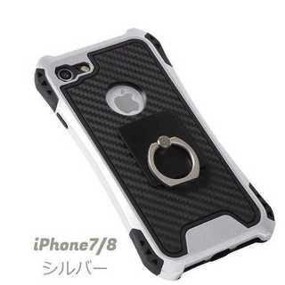 スマホケース シルバー iPhone7/8 二層構造 耐衝撃 リング 全面保護
