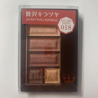 リンメル ショコラスウィート アイズ 018 チェリーミルクショコラ