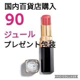 CHANEL - CHANEL シャネル ルージュ ココ フラッシュ 90
