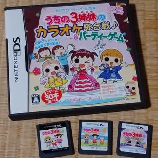 うちの3姉妹 ニンテンドーDS ソフト 3点セット ミニゲームなど アニメ
